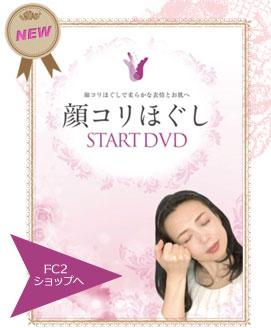 顔コリほぐし START DVD発売中!