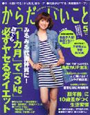 祥伝社「からだにいいこと」 2010年5月号掲載