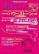 「ゆほびか」2009年1月号
