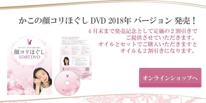 かこの顔コリほぐし DVD 2018年 バージョン 発売!