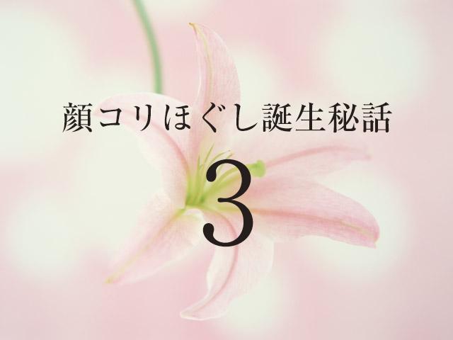顔コリほぐし誕生秘話03