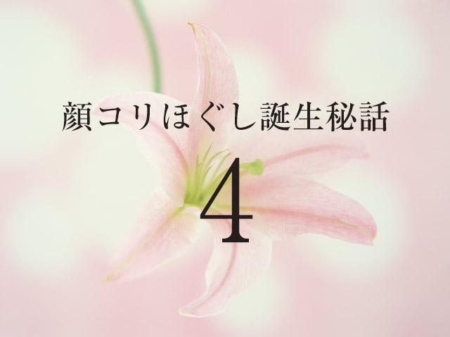 顔コリほぐし誕生秘話04