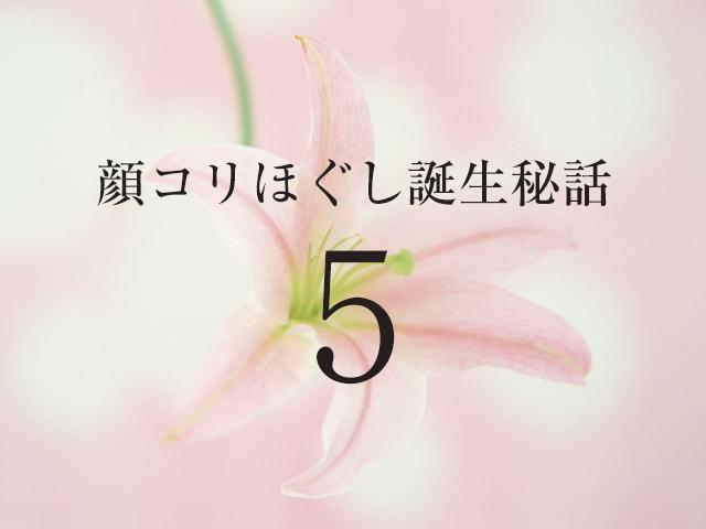 顔コリほぐし誕生秘話05