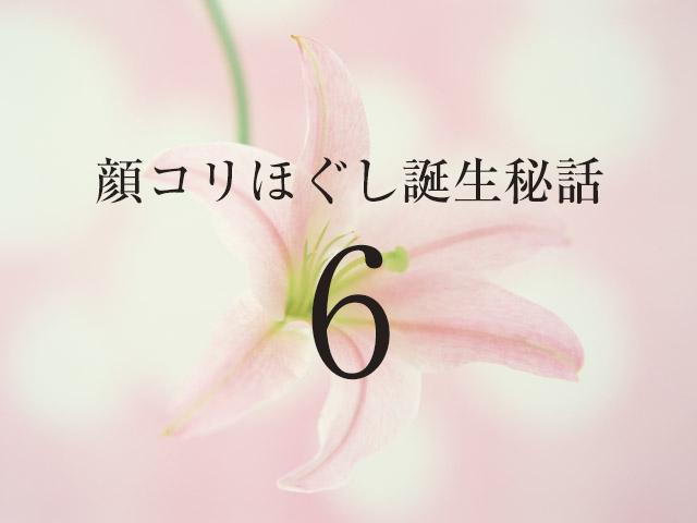 顔コリほぐし誕生秘話06